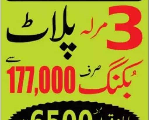 3 Marla Plot Booking Available Omega RESIDENCIA Lahore