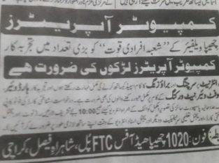 Need Computer operators. chhipa welfare,Karachi