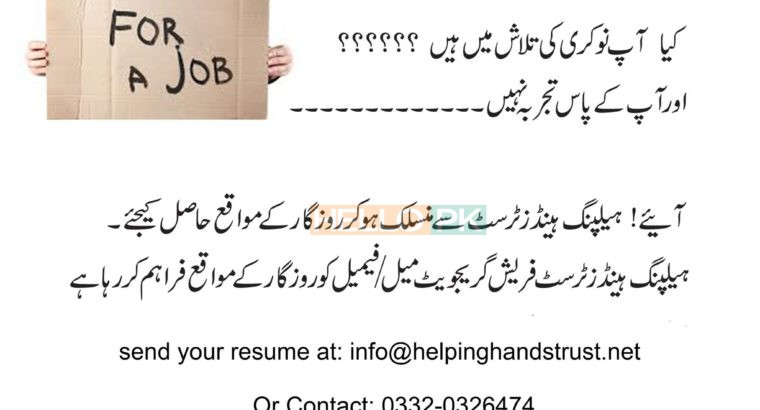 Helping Hands Trust .looking for energetic and passionate fresh graduate males, females