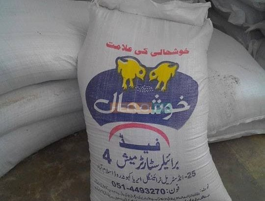 Khushhal Feed & Farms For Poultry Feed