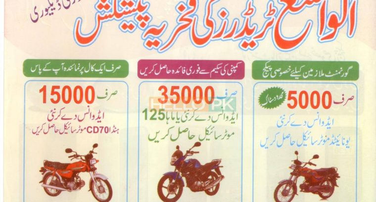 Mobiles,bikes in very easy installment