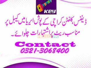 Apnay Ads cable TV pe chulwain