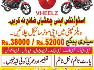 Company Need Urgent BIKE RIDERS.Smart Salary…..vheelz.com