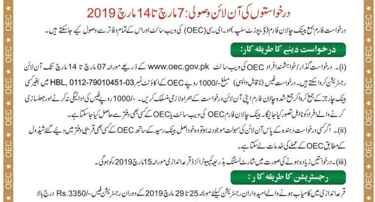 Jobs | South Korea | Overseas Employment Corp Pakistan Apply Now