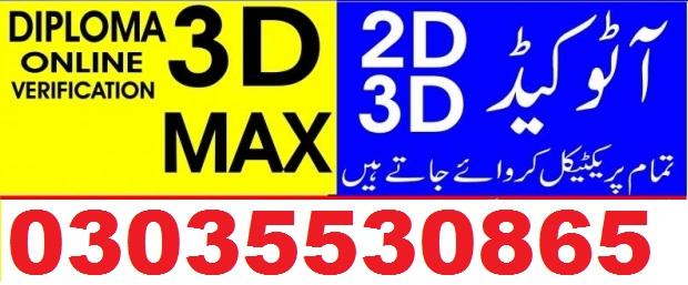 AutoCad 2d 3D Studio Max Civil EFI QC Inspector