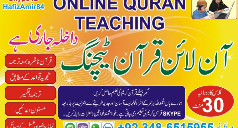 Online Quran Teaching.Admission Open