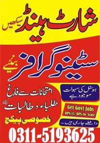 Peachtree course in Rawalpindi