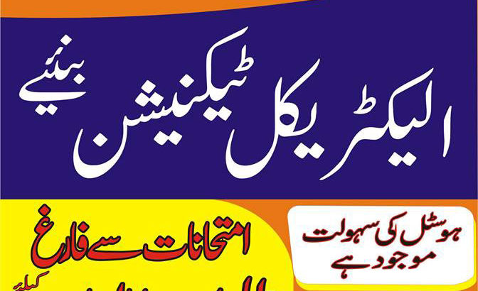 Electrician and Technician Experienced Based in Rawalpindi in Chakwal Attock