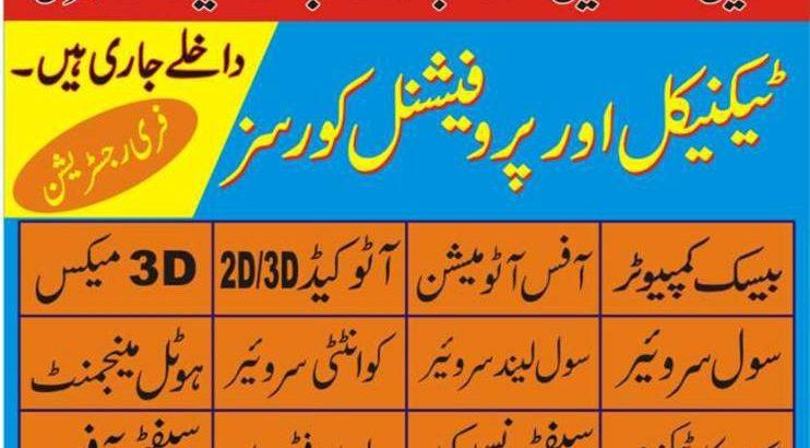 Civil surveyor course in Karachi