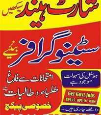 shorthand course in Chakwal