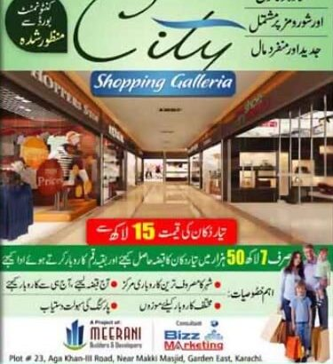 Luxury Shops & Showrooms.Easy Installment.City Shopping Galleria