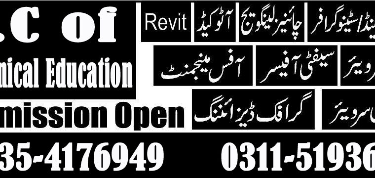 Professional Documents Controller Course in Rawalpindi Jhelum Sialkot