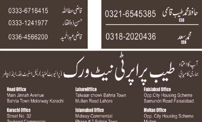 125/250/500/100 sq yrd Luxury Bungalows.3 Year Easy Installment in Bahria Town
