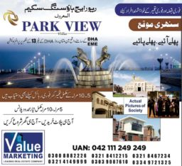 5/10 Marla Tayyar Ghur Fori Rehaish.River Edge Housing Scheme Park View Villas