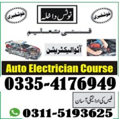 Advance EFI Auto car Electrician (theory+practical) full Course in Rawalpindi
