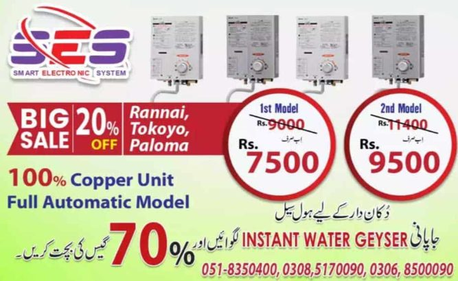 instant water Geyser & heater.Rannai,Tokyo.Fresh Import From Japan