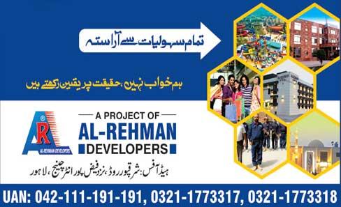 Residential & Commercial Plots.Al Rehman Garden Phase 2 Overseas Block