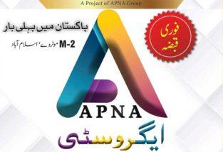 Agro City M-2 Motorway Islamabad.5 / 7/ 10 Kanal Agro Farm