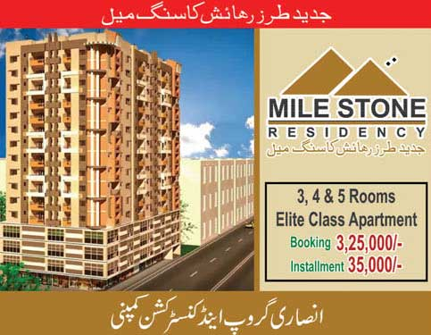 Mile Stone Residency.3/4/5 Rooms Elite Class Apartment
