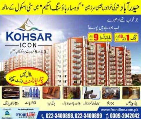 Kohsar Icon Hyderabad.3/4/5 Rooms Super Executive Apartment