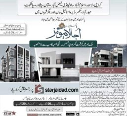 Ujala Homes.Sustay Ghur or Apartments Sab Ke Leye