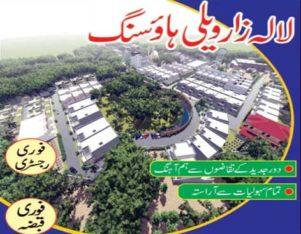 5/7/10/12/16 Marla Plots.Lalazar Valley Housing