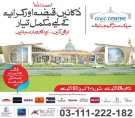 Civic Centre Gujranwala.Shops & Showrooms Are Ready For Business