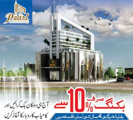 The Pearl Mall & Residency.Luxury Living With Successful Business