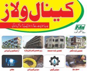 3.5/5/7 & 10 Marla Plots & Houses.Canal Villas Faisalabad