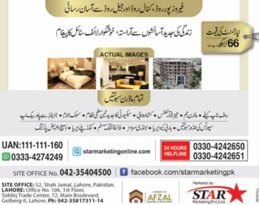 1/2/3 Beds Luxury Apartments.Heaven Heights Lahore