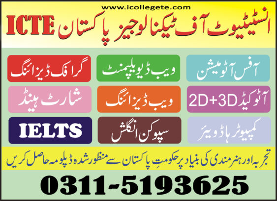Diploma in Information Technology DIT Course in Peshawar Mardan