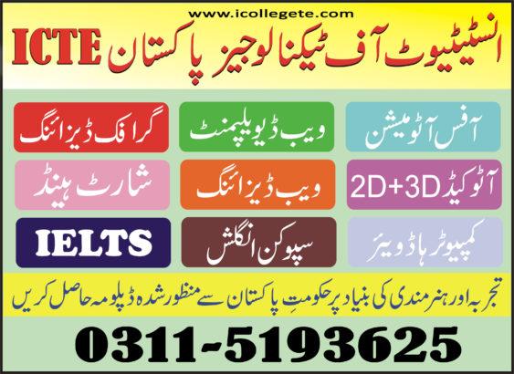 Diploma in Information Technology DIT Course in Peshawar Mardan