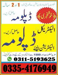 Civil Surveyor Experienced Based Course in Gujranwala Dina Faisalabad
