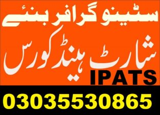 Typing shorthand course in Rawalpindi