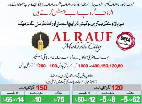 Al Rauf Makkah City.Residential & Commercial Plots