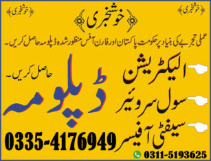 Electrician and Technician Experienced Based Diploma Course in Lahore Okara