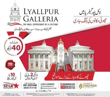 Lyallpur Galleria.Small Shops Booking On Easy Installments
