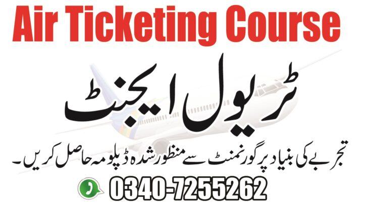 Air Ticketing Training in Rawalpindi, Islamabad, Pakistan.