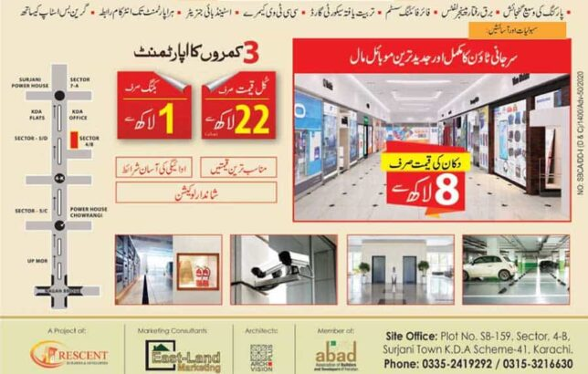 Adeena Corner & Mobile Mall.Apartments With Business