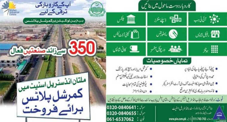 Commercial Plots For Sale.Multan Industrial Estate (MIE)
