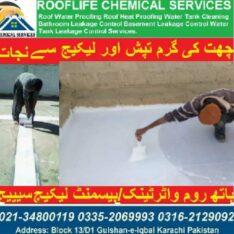 Roof waterproofing heat proofing