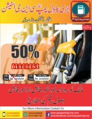 EASY PETROL PUMP AND CNG STATION SOFTWARE FIRST TIME IN URDU AVAILABLE