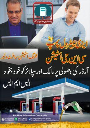 Easy Petrol Pump & CNG Station. Filling Station Software In Urdu